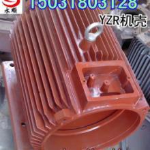 供应YZR机壳-315机壳
