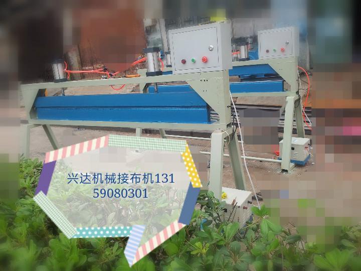 供应多功能有纺无纺化纤接布机,热熔接布机化纤接布机