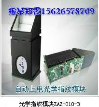 供应按压式(面积型)光学指纹模块(zaz-010)