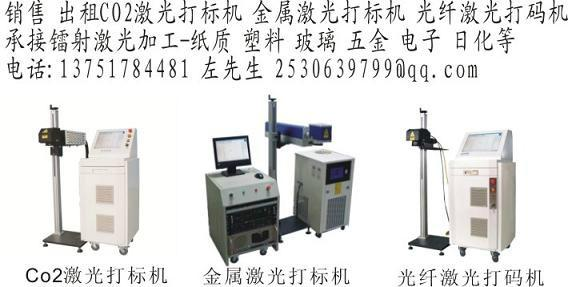 供应铝合金、铝板激光镭射图形logo、序列号、二维码等