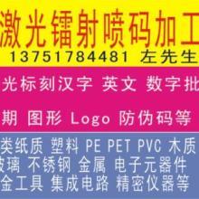 供应化妆品激光喷码-激光喷码、打码—生产日期、保质期、批号
