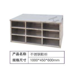 供应不鏽鋼三层鞋柜