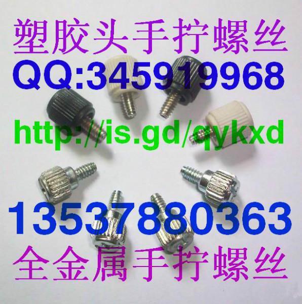 供应电脑机箱手动螺丝/机箱手拧螺丝/手动螺丝/手扭螺丝/手旋螺丝