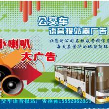 临沂公交广告临沂广告传媒公交车户外广告临沂户外广告户外广告