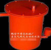 鹤壁博达矿用气阀式负压自动放水器