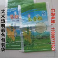供应昆明透明大米包装袋