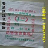 供应电线包装袋厂家