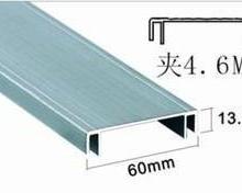 供应6公分可折弯型材
