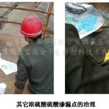 供应硫酸罐渗漏的快速修补技术材料批发