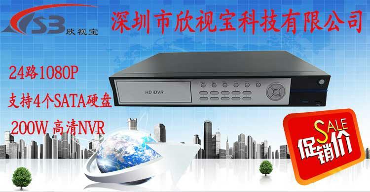 供应高清网络录像机NVR24路1080P主机 24路200W录像机 高清网络录像机24路NVR