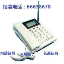 供应无绳电话无线电话