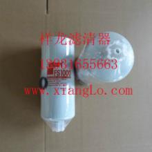 供应用于燃油过滤|发动机过滤|油过滤的康明斯发电机柴油滤芯FS1000批发