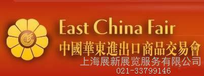 供应2015上海华交会