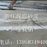 供应宁波无机保温砂浆价格,宁波无机保温砂浆批发,宁波无机保温砂浆厂家