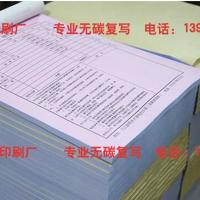 郑州联单票据凭证报表复写纸印刷