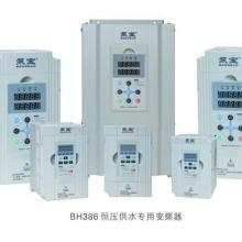 供应广州BH386恒压供水专用变频器