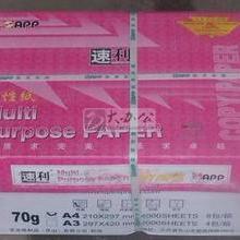 银川东宇科贸有限公司A4速利复印纸打印纸批发15909606656