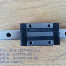 供应丝印机械导轨HYH20CA印刷机导轨