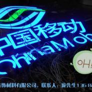 中国移动发光字图片