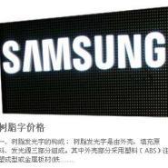 南京市三星PC发光字图片