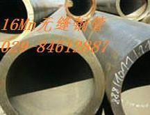 供应陕西的无缝钢管,陕西无缝钢管,陕西无缝钢管厂,陕西无缝钢管批发