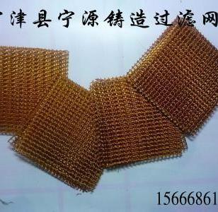宁源专业生产铸造过滤网的企业图片