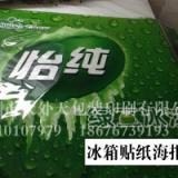 供应用于冰箱海报的深圳最专业低价格精美的冰箱海报