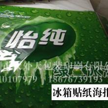 供应用于冰箱海报的深圳最专业低价格精美的冰箱海报批发