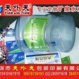 厂家定制  双面印刷 供应用于包装|宣传的桶装水不干胶标贴