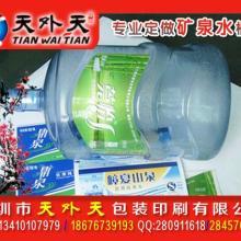 供应桶装水双面印刷桶贴专业生产厂家批发