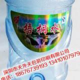 供应矿泉水透明不干胶桶贴印刷