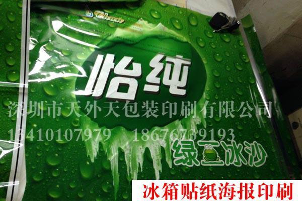 供应用于冰箱贴纸的深圳最大的冰箱贴纸广告帷幔印刷商