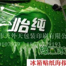 供应用于冰箱贴纸的广东省最专业的冰箱贴纸印刷厂图片