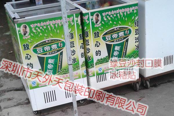 供应用于冰箱贴纸的广东省冰箱贴纸广告印刷商