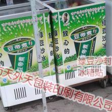 供应用于冰箱贴纸的中国最专业的冰箱贴纸制造商图片