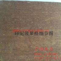 湖南印尼菠萝格材料厂家价格、供应商、热线【湖南泸湘防腐木业有限公司】