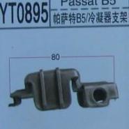 帕萨特B5泠凝器支架泠凝器固定架图片
