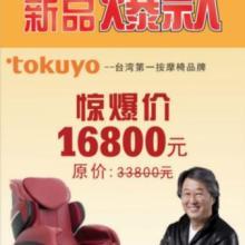 供应台湾第一知名品牌督洋TC627惠州哪里有按摩椅乒乓球拍羽毛球拍卖羽毛球拍什么牌子比较好YY胜利惠州哪里有卖批发