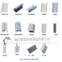 供应长沙净化铝型材、凤淋铝材、铝材规格、铝材供应、铝材厂家图片