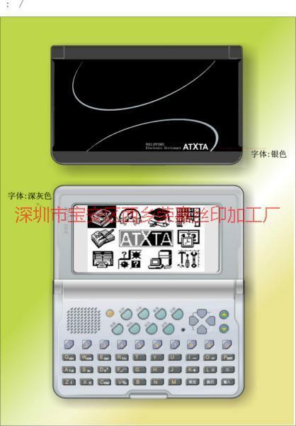 喷油加工供应深圳电子词典机外壳喷涂/喷油电话
