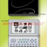 深圳电子词典机外壳喷涂/喷油电话图片