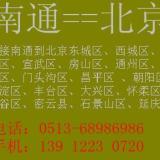 南通到北京整车运输物流专线货运公司,南通到北京物流专线货运