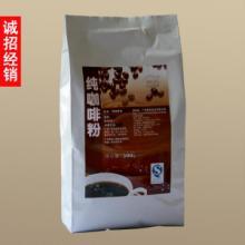 供应进口速溶巴西纯黑咖啡粉