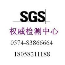 供应江西SGS认证/江西SGS检测/江西SGS图片
