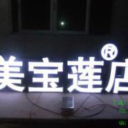 供应四川省宜汉县LED环氧树脂发光字