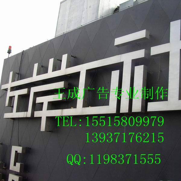 供应2014湖北省南漳县不锈钢发光字