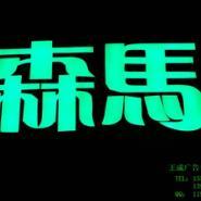 供应西藏札达县树脂发光字
