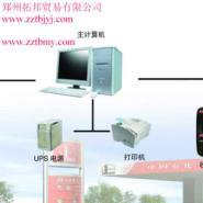 河南联网ic卡系统图片