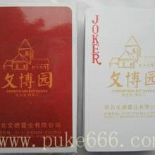 供应湖北扑克牌扑克牌印刷,广告扑克牌