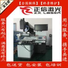 供应激光焊机全自动激光焊接机不锈钢激光焊接机